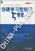 (特价书)创建学习型组织5要素(原书第2版)(美国人力资源开发学会年度最佳图书)