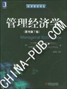 管理经济学(原书第7版)