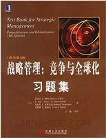 战略管理:竞争与全球化习题集(原书第4版)