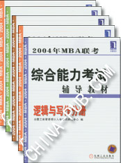 2004年MBA联考考试大纲及考试辅导教材(共5册)