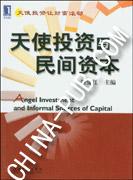 (特价书)天使投资与民间资本