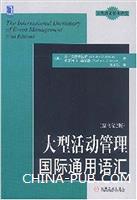 (特价书)大型活动管理国际通用语汇(原书第2版)