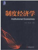 制度经济学[按需印刷]