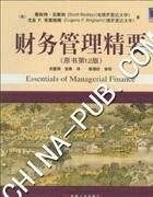 《财务管理精要(原书第12版)》(本书风靡众多院校,至今已再版至第12版)