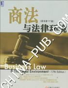 商法与法律环境(原书第17版)