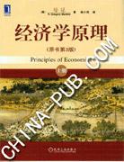 经济学原理[上册][原书第3版](世界上首版最成功的经济学教材)