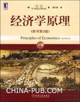 (特价书)经济学原理[下册][原书第3版](世界上首版最成功的经济学教材)