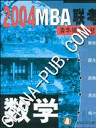 2004MBA联考清华辅导教材:数学