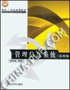 管理信息系统(第四版)[按需印刷]