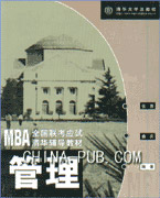 MBA全国联考应试清华辅导教材:管理