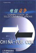 电信竞争[按需印刷]