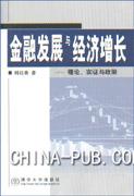 金融发展与经济增长:理论、实证与政策