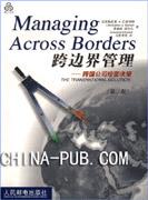 跨边界管理:跨国公司经营决策(第二版)[按需印刷]
