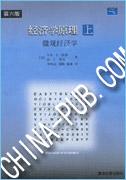 经济学原理:微观经济学(上册)(第6版)