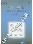 经济学原理:宏观经济学.国际经济学(下册)(第6版)