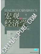 宏观经济学(第二版)(国际版)