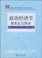 [特价书]政治经济学:资本主义部分