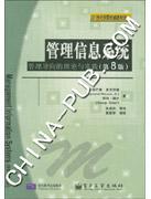 管理信息系统:管理导向的理论与实距(第8版)