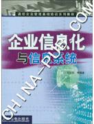 企业信息化与信息系统[按需印刷]