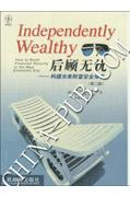 后顾无忧:构建未来财富安全体系[按需印刷]