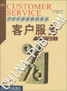 [特价书]客户服务
