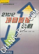 (特价书)21世纪项目管理教程(附光盘)