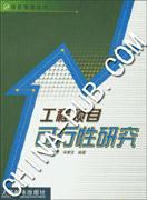 工程项目可行性研究[按需印刷]