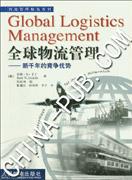 全球物流管理:新千年的竞争优势[按需印刷]