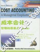 成本会计:管理的着重点(英文版.第9版)