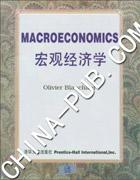 宏观经济学(英文版)