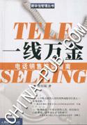 一线万金:电话销售培训指南[按需印刷]