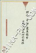理论、方法、发展趋势:中国经济史研究新探