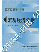 西方经济学(下册)宏观经济分析