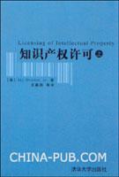 知识产权许可(上、下册)