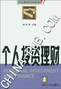 个人投资理财