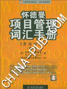 怀德曼项目管理词汇手册(第3版)