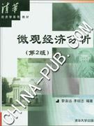 微观经济分析(第2版)