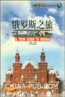 [特价书]俄罗斯之旅