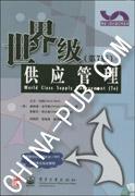 世界级供应管理(第7版)