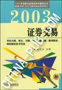 2003年证券交易