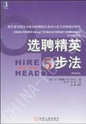 (特价书)选聘精英5步法(原书第2版)(基于资深猎头20年的招聘经历及对10多万应聘者的研究)