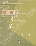 硕士专业学位研究生入学资格考试:英语模拟试题与解析[按需印刷]