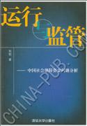 运行与监管:中国社会保障资金问题分析