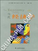 当代经济学(第8版)