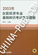 2003年全国经济专业基础知识考试复习题解
