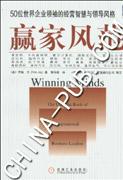 (特价书)赢家风范(50位世界企业领袖的经营智慧与领导风格)