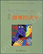 当代微观经济学(第8版)
