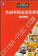 首届中国杰出营销奖案例精选[按需印刷]