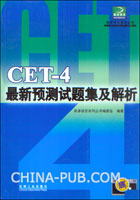 (特价书)CET-4最新预测试题集及解析