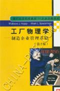 工厂物理学:制造企业管理基础(影印版.第2版)